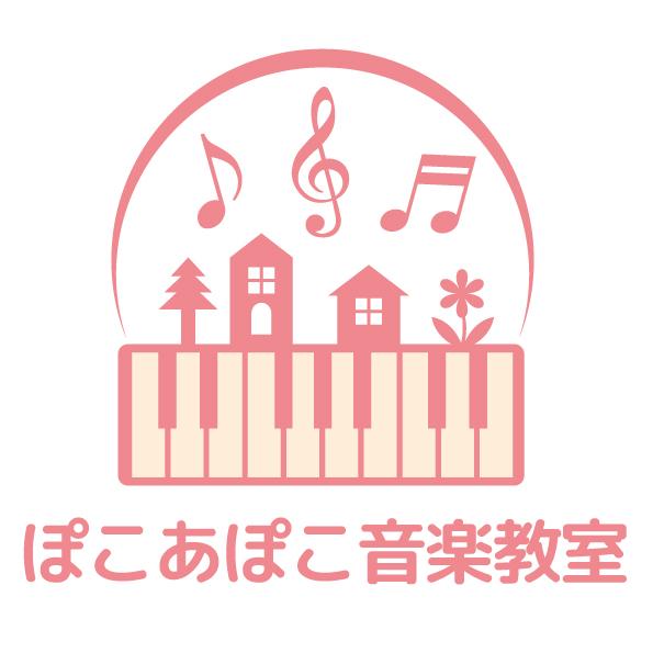 大分県日田市ピアノ・リトミック ぽこあぽこ音楽教室