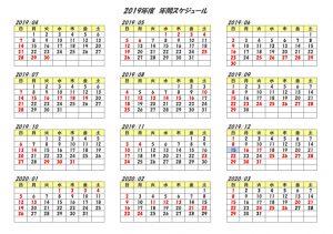 レッスンカレンダー2019